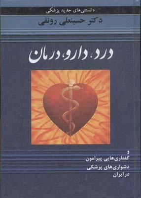 درد-دارو-درمان