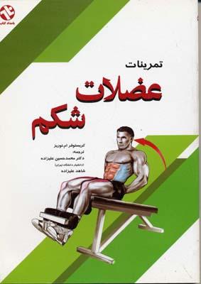 تمرينات-عضلات-شكم