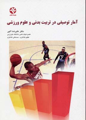 آمار-توصيفي-در-تربيت-بدني-و-علوم-ورزشي