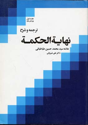 ترجمه-و-شرح-نهايه-الحكمه-(1)-