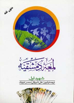 لمعه-دمشقيه(1)شهيداول(وزيري)دارالفكر