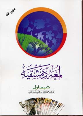لمعه-دمشقيه(2)شهيداول(وزيري)دارالفكر