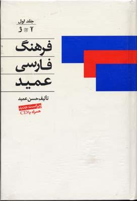 فرهنگ-فارسي-عميد(2جلدي-باcd)