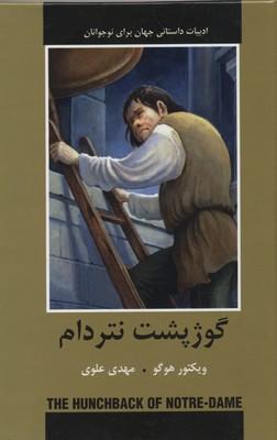 ادبيات-داستاني-جهان-گوژ-پشت-نتردام
