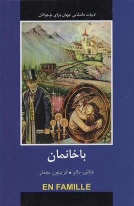 ادبيات-داستاني-جهان-با-خانمان