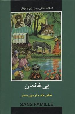 ادبيات-داستاني-جهان-بي-خانمان