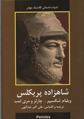 ادبيات-داستاني-جهان-شاهزاده-پريكلس