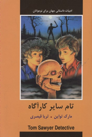 ادبيات-داستاني-جهان-تام-ساير-كارآگاه