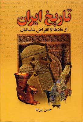 تاريخ-ايران-از-مادها-تا-انقراض-ساسانيان