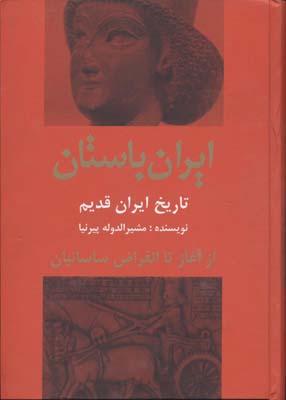 تاريخ-ايران-قديم-(از-آغاز-تا-انقراض-ساسانيان)rوزيري-دبير