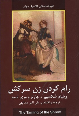 ادبيات-داستاني-جهان-رام-كردن-زن-سركش