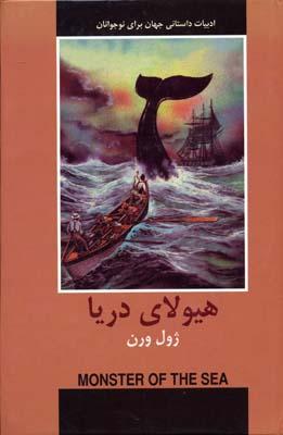 ادبيات-داستاني-جهان-هيولاي-دريا