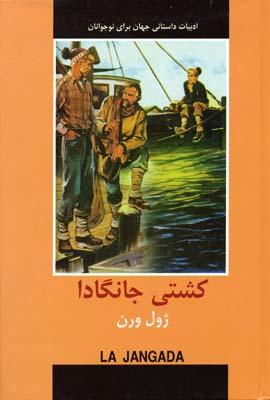 ادبيات-داستاني-جهان-كشتي-جانگادا