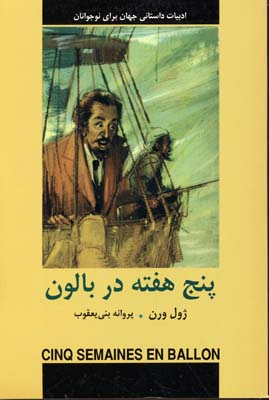 ادبيات-داستاني-جهان-پنج-هفته-در-بالون