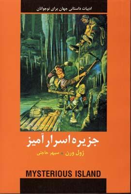 ادبيات-داستاني-جهان-جزيره-اسرار-آميز