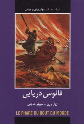 ادبيات-داستاني-جهان-فانوس-دريايي
