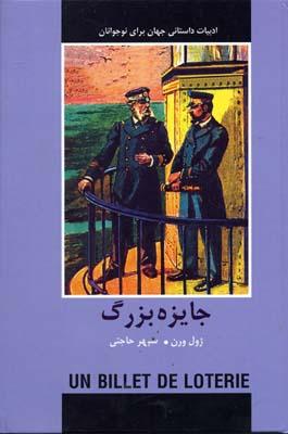ادبيات-داستاني-جهان-جايزه-بزرگ