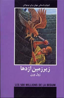 ادبيات-داستاني-جهان-زيرزمين-اژدها