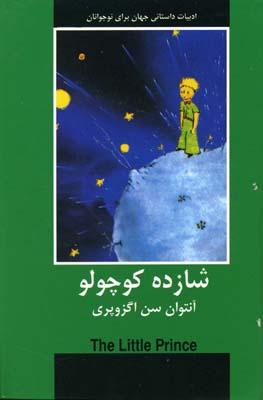 ادبيات-داستاني-جهان-شازده-كوچولو