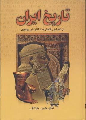 تاريخ-ايران-(از-انقراض-قاجار-تا-پهلوي)rوزيري-دبير