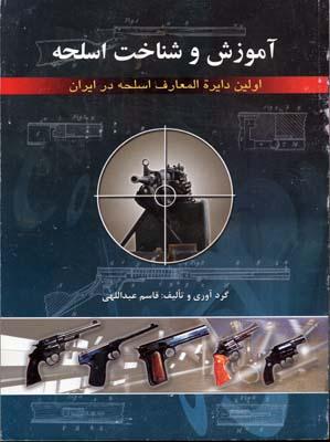آموزش-و-شناخت-اسلحه(رحلي)اديب-قزوين