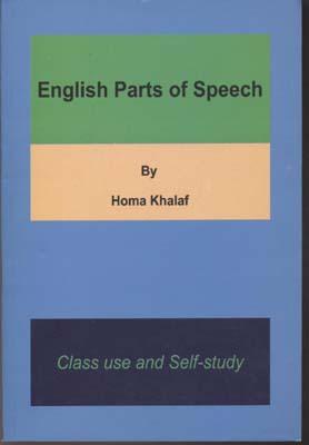 اركان-جمله-در-انگليسي(english-parts-of-speech)(رقعي)اديب-قزوين