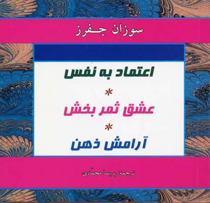 اعتماد-به-نفس-عشق-ثمربخش-(خشتي-كوچك)بهمن