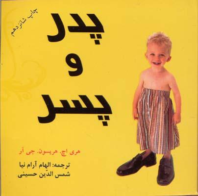 پدر-و-پسر(خشتي-كوچك)بهمن-