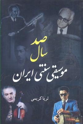صد-سال-موسيقي-سنتي-ايران