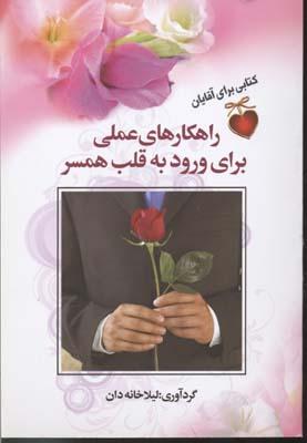 راهكارهاي-عملي-براي-ورود-به-قلب-همسر(رقعي)كمال-انديشه
