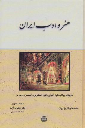 هنر-و-ادب-ايران
