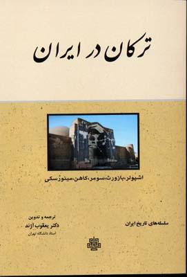 تركان-در-ايران