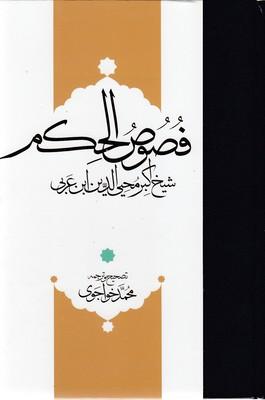 متن-و-ترجمه-فصوص-الحكم-r(وزيري)مولي
