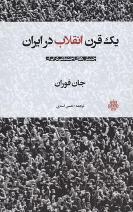 يك-قرن-انقلاب-در-ايران