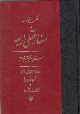 اسفار-عقلي-اربعه-سفر-چهارم
