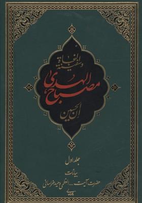 مصباح-الهديr(وزيري-2جلدي-زندگي-امام-حسين)