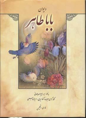 ديوان-بابا-طاهر(قابدار-وزيري)-آبان