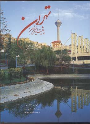 تهران-پايتخت-ايران-زمين
