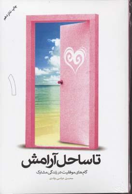 تا-ساحل-آرامش(4جلدي)