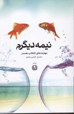 نيمه-ديگرم-(4جلدي)