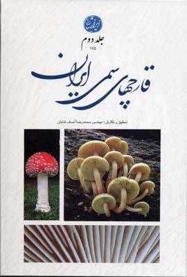 قارچ-هاي-سمي-ايران-جلد-دوم