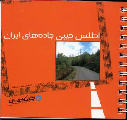 اطلس-جاده-اي-ايران