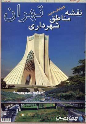نقشه-مناطق-شهرداري-تهران