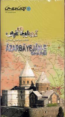 نقشه-سياحتي-استان-آذربايجان-غربي