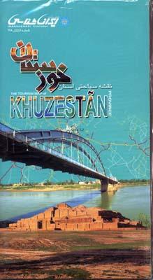 نقشه-سياحتي-استان-خوزستان