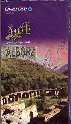 نقشه-سياحتي-استان-البرز
