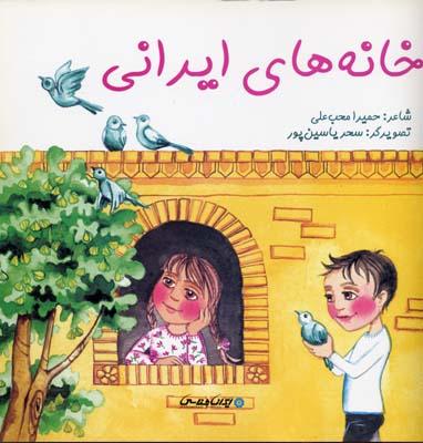 خانه-هاي-ايراني