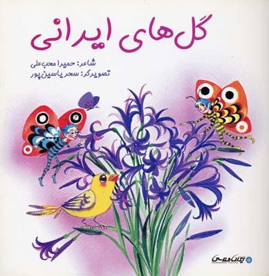 گل-هاي-ايراني