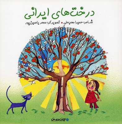 درخت-هاي-ايراني