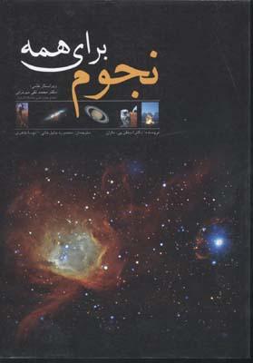 نجوم-براي-همه